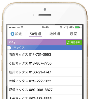 android & iphoneアプリをインストール